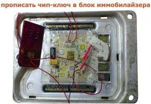 программирование чип-ключа в иммобилайзер